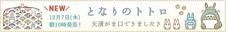 Totoro_tenmizo_2