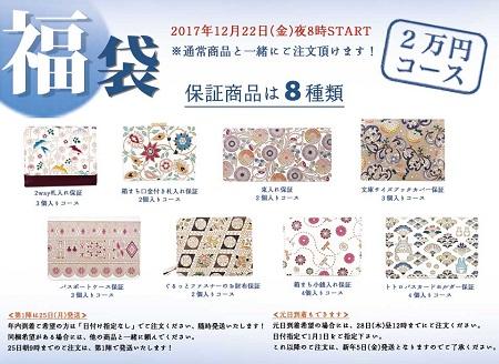 Fuku201712_cat_01_02_2