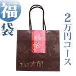 Fukubukuro_2_1_2