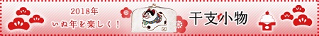 Oshougatsu2018_3